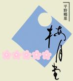 梅月堂ロゴ
